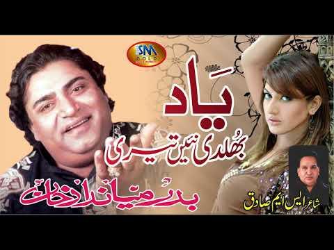 Yaad Bhuldi Nahi Tere Badar Miyan Dad Khan