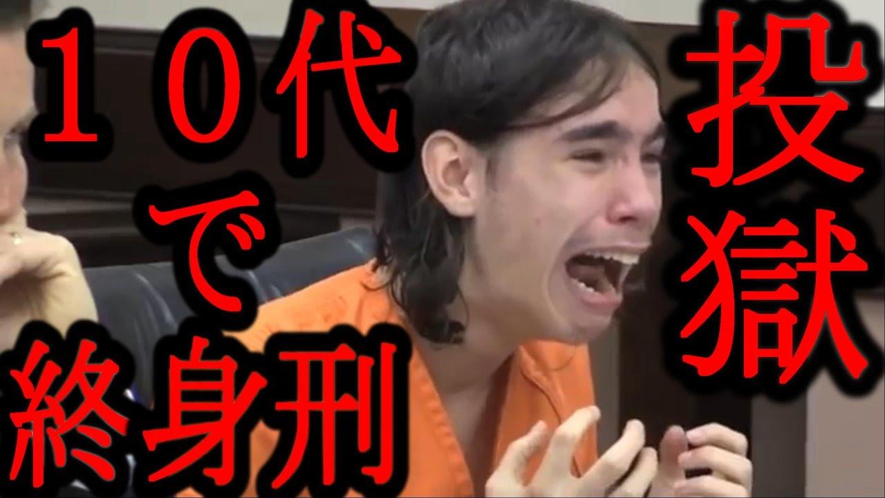 刑 10 代 終身