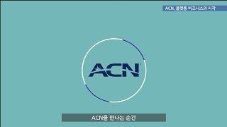 플랫폼 비즈니스,  2018 ACN !