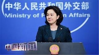 [中国新闻] 中国外交部:中国无意在抗疫物资捐助上进行攀比 | 新冠肺炎疫情报道