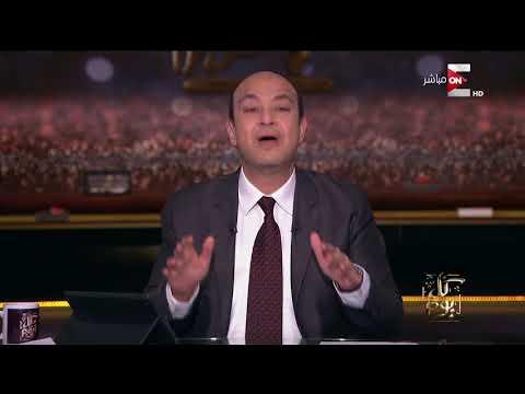 كل يوم - عمرو أديب يوضح أسباب عدم تأثر البورصة المصرية بما يحدث في العالم