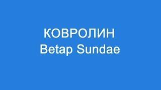 Ковролин Betap Sundae: обзор коллекции