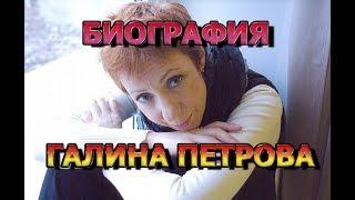 Галина Петрова - биография и личная жизнь. Актриса сериала Между нами девочками 2 сезон Продолжение