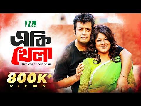 Eid Natok 2017:  E Ki Khela | Moushumi, Omar Sunny |  Directed By Arif Khan