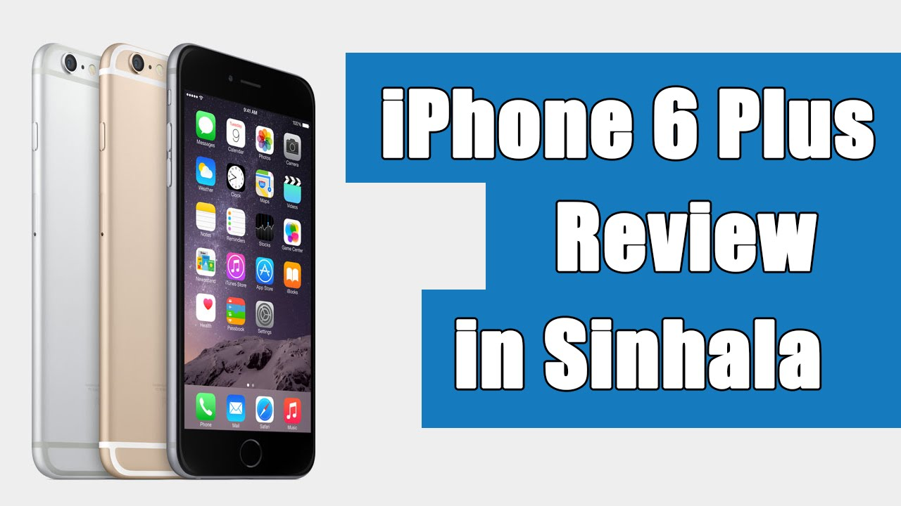 Apple iPhone 6 Plus Review in Sinhala