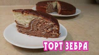 Торт Зебра к чаю. Легко. Быстро. Вкусно)
