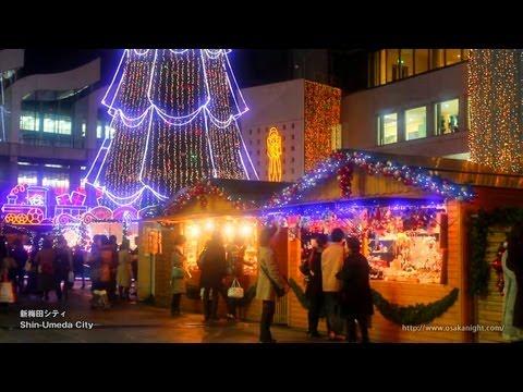 大阪梅田のクリスマスイルミネーション 2011 Xmas Illuminations in Umeda Osaka Japan