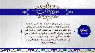 دعاء يوم الأحد   الخطيب الحسيني عبدالحي آل قمبر
