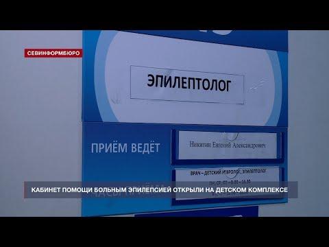 НТС Севастополь: Севастопольскому мальчику, которого семь лет безрезультатно лечили от эпилепсии, помогут в Москве