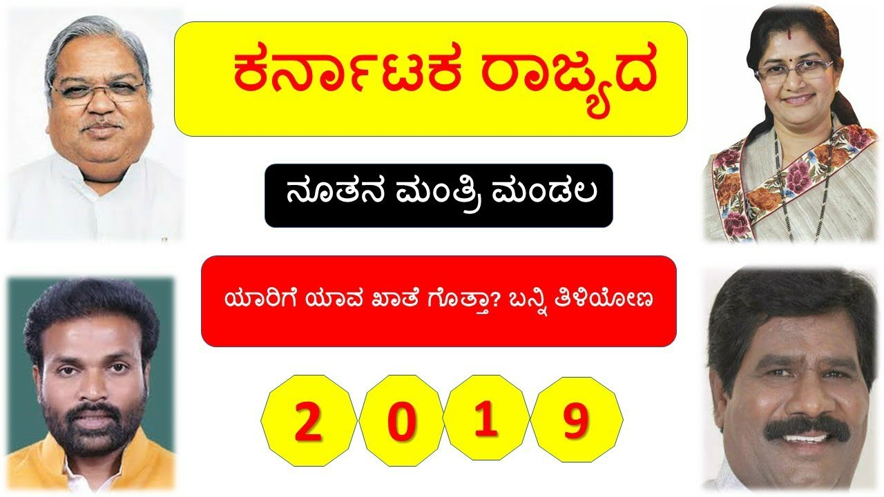 ಕರ್ನಾಟಕ ರಾಜ್ಯದ ನೂತನ ಮಂತ್ರಿಮಂಡಲ   Karnataka State Cabinet ...