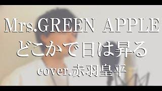 Mrs. GREEN APPLE - どこかで日は昇る cover.赤羽皇平