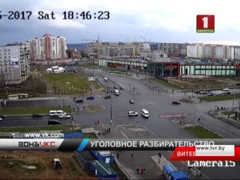 Резонансное ДТП произошло в Витебске. Зона Х