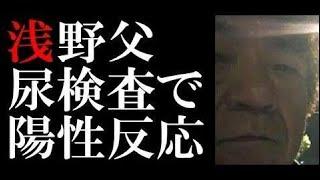 浅野忠信さんの父 芸能事務所社長が覚せい剤で逮捕! 最新ニュース 【チ...