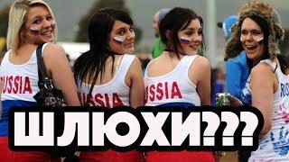 Русских девушек на ЧМ-2018 называют шлюхами. Что вообще происходит?