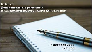 Дополнительные реквизиты в «Документооборот КОРП для Украины»