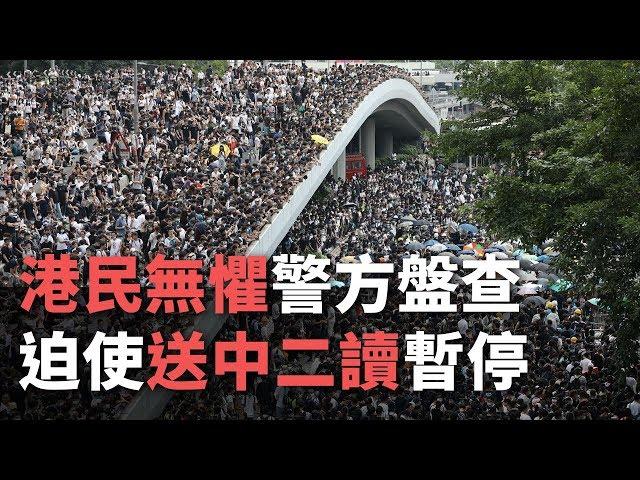 香港警方製造恐慌 民眾無懼迫使「送中」二讀暫停【央廣國際新聞】