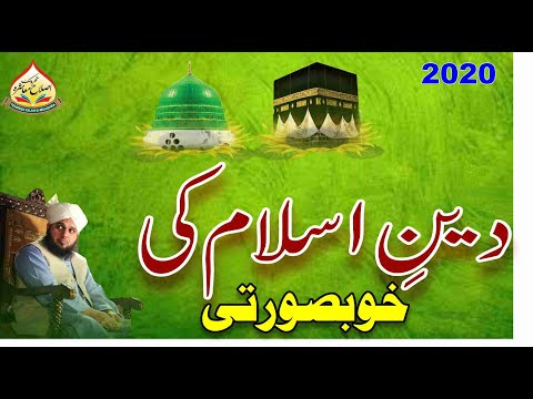 Deen E Islam Ki Khubsoorti By Muhammad Ajmal Raza Qadri