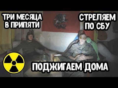 Нелегалом в Чернобыле | Сталкеры против СБУ | Как выжить в Припяти  | Морг и Туристы