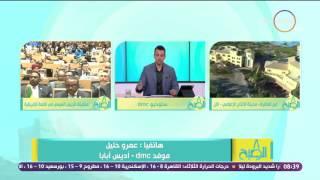 8 الصبح - عمرو خليل من أديس أبابا يكشف أخر تفاصيل المحادثات فى قمة الإتحاد الإفريقي وسد النهضة