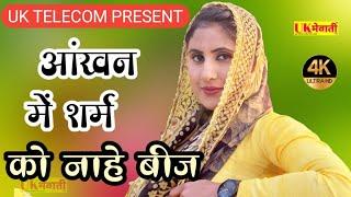 आंखन में शर्म को नाहे बीज | Aashi Ka Havai Hamla | Asmina Official Video | New Mewati Song 2021
