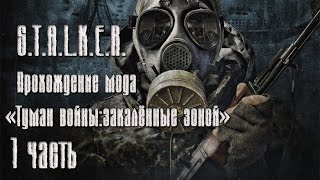 Туман войны:закалённые зоной #1 (Война в Зоне)