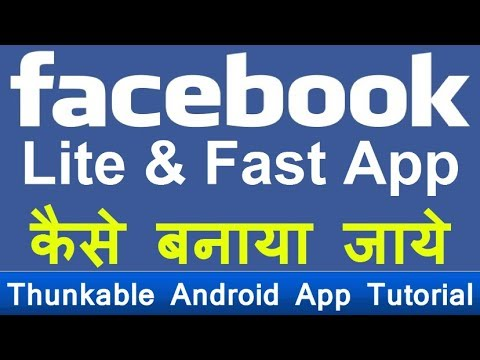How to Create Facebook Lite App in Thunkable, How to Make Facebook Lite Android App (Hindi Tutorial)