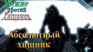 Aliens vs Predator (Чужие против хищника) - часть 16 - Абсолютный Хищник