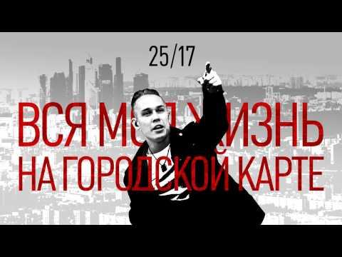 25/17 - На городской карте / День Города Москва 869