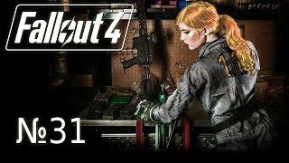 Прохождение Fallout 4 Выживание 31 Раскулачиваем Кулака