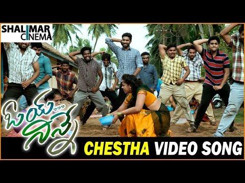 Chestha Video Song Promo || Oye Ninne Movie || Bharath Margani, Srushti, Sekhar Chandra