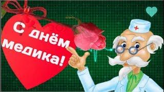 ❤️Красивое поздравление С Днём Медика❤️17июня❤️ С Днем медицинского работника❤️