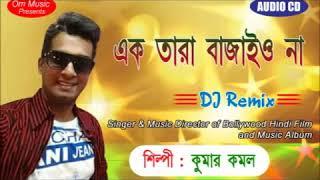 ektara bajaio na kumar kamal bengali song 2018