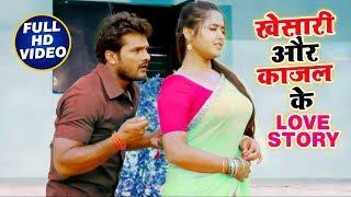 khesari Lal Yadav Ki Love Story Ki Shuruvat - खेसारी लाल यादव की लव स्टोरी