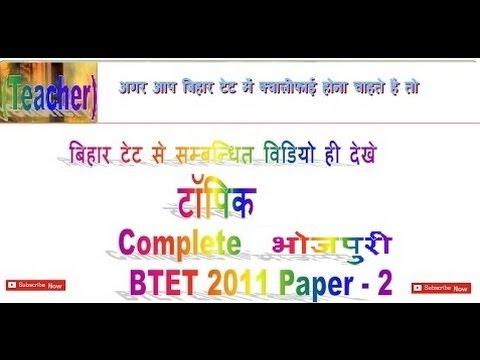 Bihar TET 2017  Bhojpuri Language ☑️