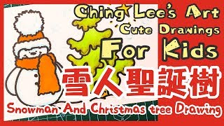 零難度 教學 | 萌萌 | 雪人 | 聖誕樹 | 聖誕 小卡片 | 吳竹水彩筆 | 開心Share | 文具 筆 | 親子遊戲 | 聖誕必備 | 簡筆畫 | 易學 | Ching Lee's Art