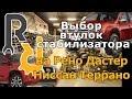 Выбор втулок стабилизатора на Рено Дастер, Нисса Террано