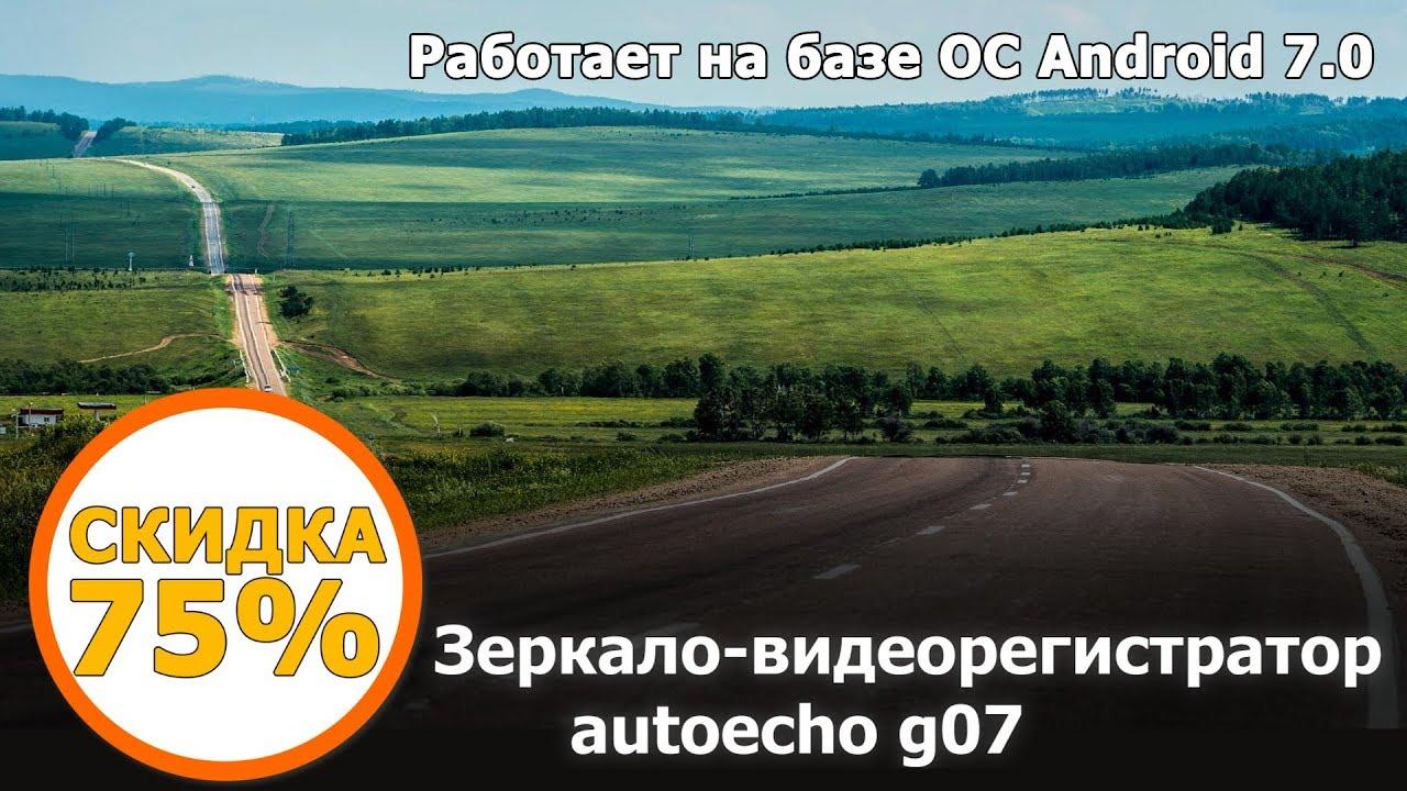Видеорегистратор autoecho g07.