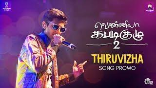 Vennila Kabaddi Kuzhu 2 Thiruvizha Song Teaser Anirudh Vikranth Soori V Selvaganesh