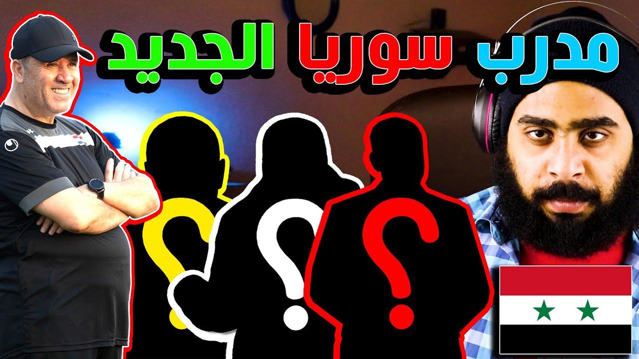 بعد رحيل نبيل معلول 🤨 من هو مدرب منتخب سوريا الجديد ؟ وهل سنعود للكابتن فجر إبراهيم أو أيمن الحكيم ؟