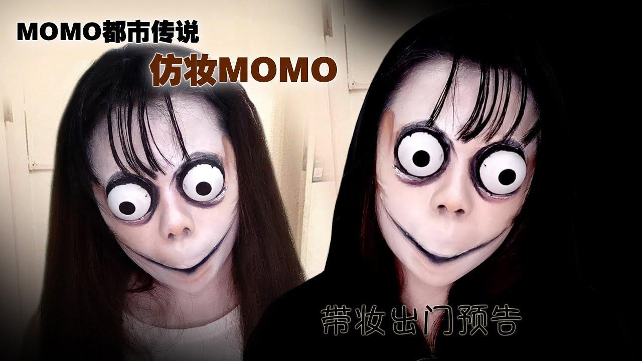 【仿妆】MOMO都市传说 | 仿妆momo | momo makeup tutorial  |眼珠制作过程 |带妆出门吓人? |片尾有预告