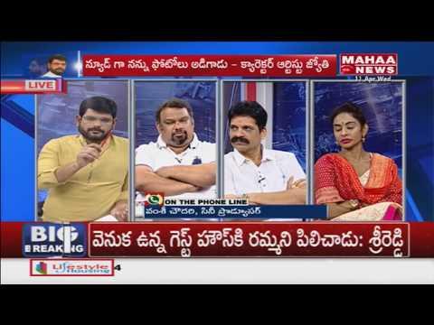 Sri Reddy Target Big Shots In Industry   Producer Vamsi Chowdary   Mahaa News