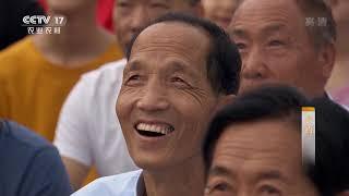 《乡约》 20190929 乡约山西沁水县|CCTV农业