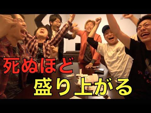「なんとピッタリゲーム」友達と超盛り上がるゲームを紹介!!!