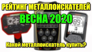 РЕЙТИНГ МЕТАЛЛОИСКАТЕЛЕЙ ВЕСНА 2020 / Какой металлоискатель купить?