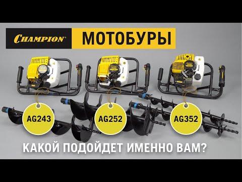 Обзор мотобуров Champion AG243 / AG252 / AG352