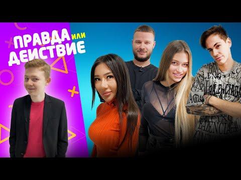 Правда или Действие #6 / Роули, Эрика, Лида и Женя Моросников