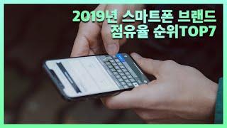 2019년 스마트폰 브랜드 점유율 순위TOP7 / 삼성…