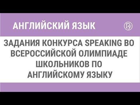 Задания конкурса Speaking во Всероссийской олимпиаде школьников по английскому языку