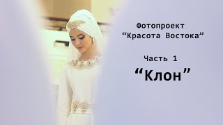 "Трейлер к сериалу ""Клон"" (по мотивам фотопроекта ""Красота Востока"")"
