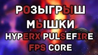 Обзор мышки HyperX Pulsefire Core + розыгрыш.